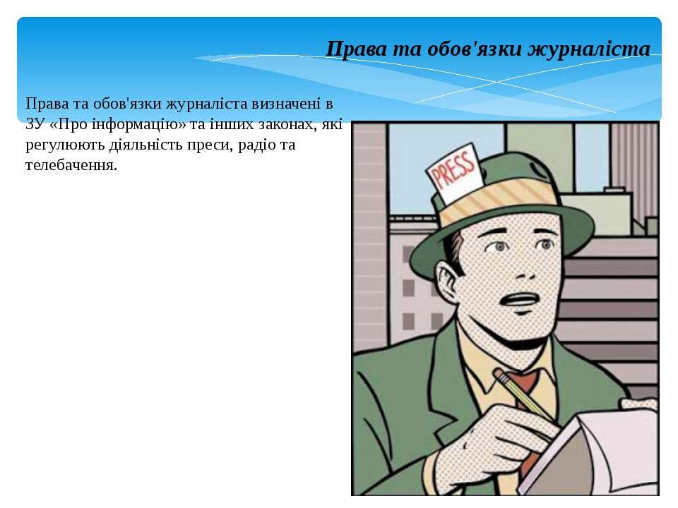 Права та обов'язки журналіста Права та обов'язки журналіста визначені в ЗУ «П...