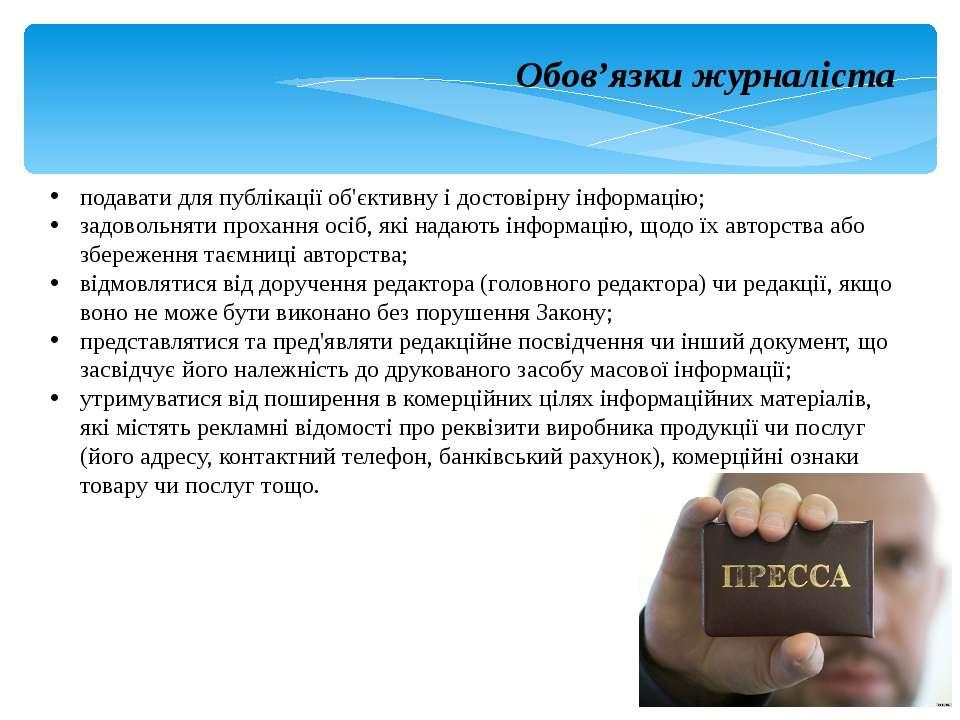 подавати для публікації об'єктивну і достовірну інформацію; задовольняти прох...