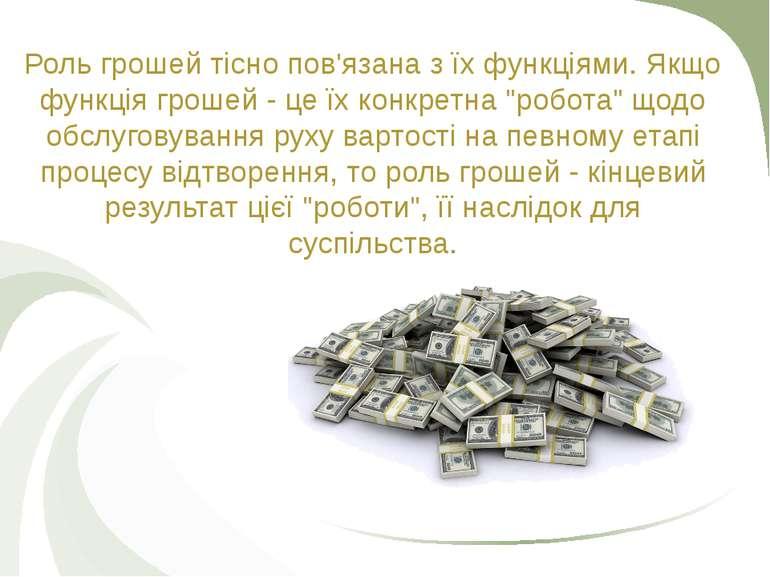 Роль грошей тісно пов'язана з їх функціями. Якщо функція грошей - це їх конкр...