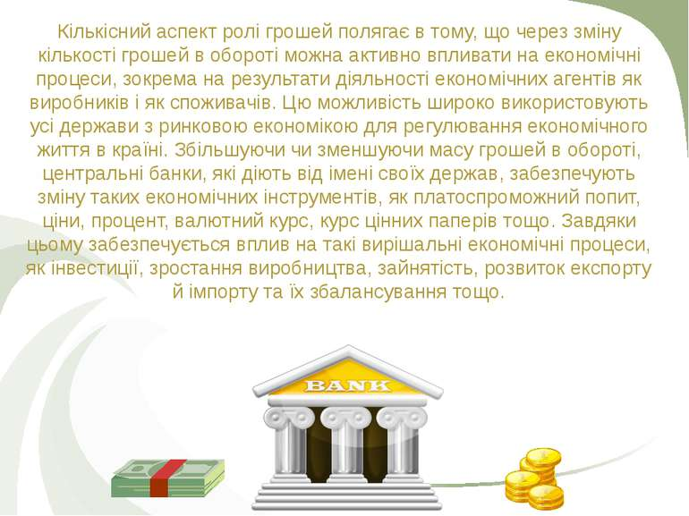 Кількісний аспект ролі грошей полягає в тому, що через зміну кількості грошей...