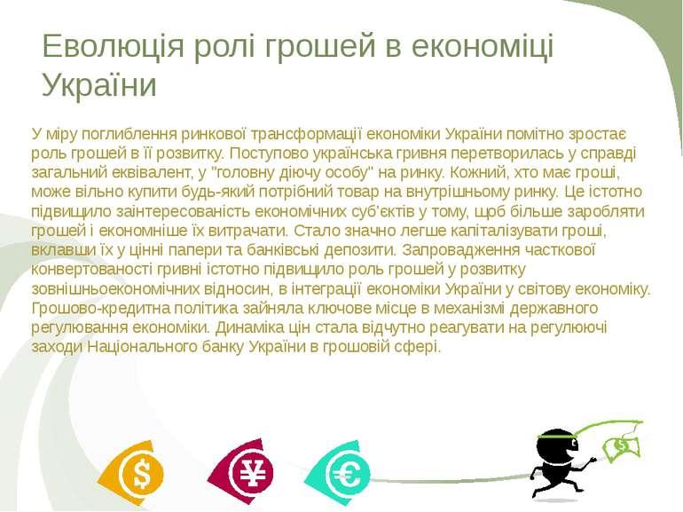 Еволюція ролі грошей в економіці України У міру поглиблення ринкової трансфор...