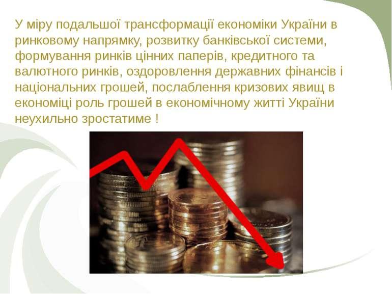 У міру подальшої трансформації економіки України в ринковому напрямку, розвит...