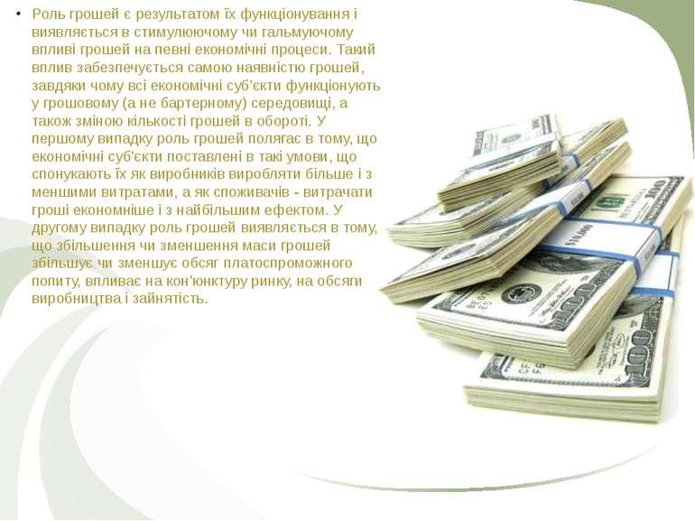 Роль грошей є результатом їх функціонування і виявляється в стимулюючому чи г...