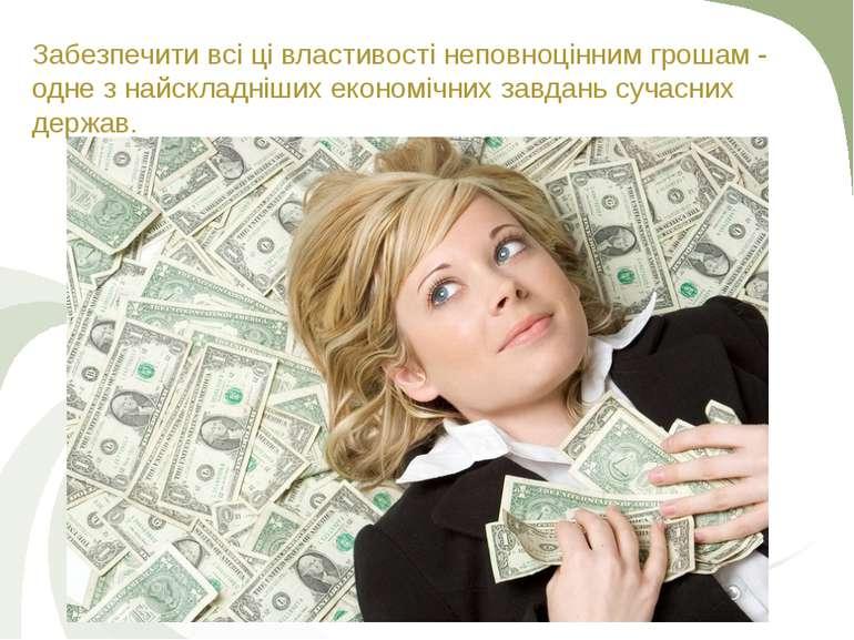 Забезпечити всі ці властивості неповноцінним грошам - одне з найскладніших ек...