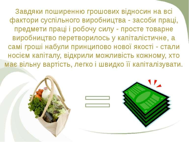 Завдяки поширенню грошових відносин на всі фактори суспільного виробництва - ...