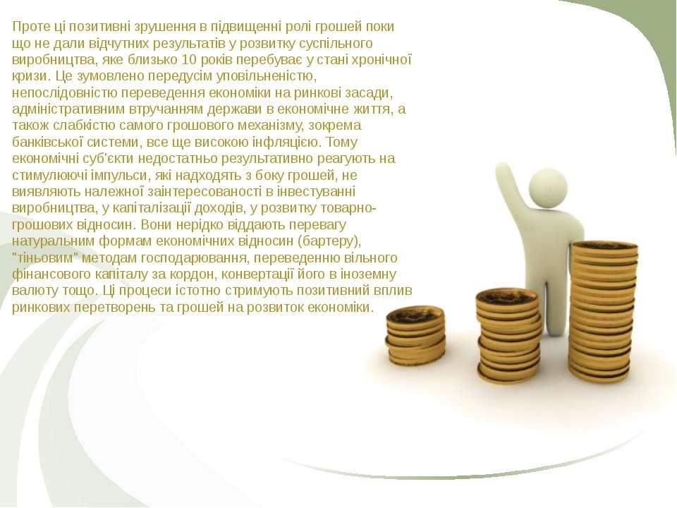 Проте ці позитивні зрушення в підвищенні ролі грошей поки що не дали відчутни...