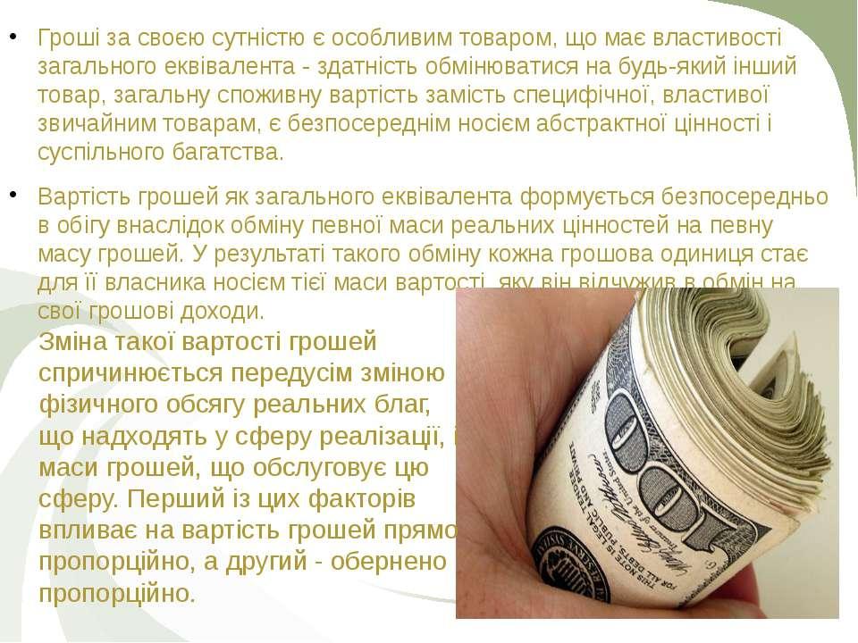 Гроші за своєю сутністю є особливим товаром, що має властивості загального ек...