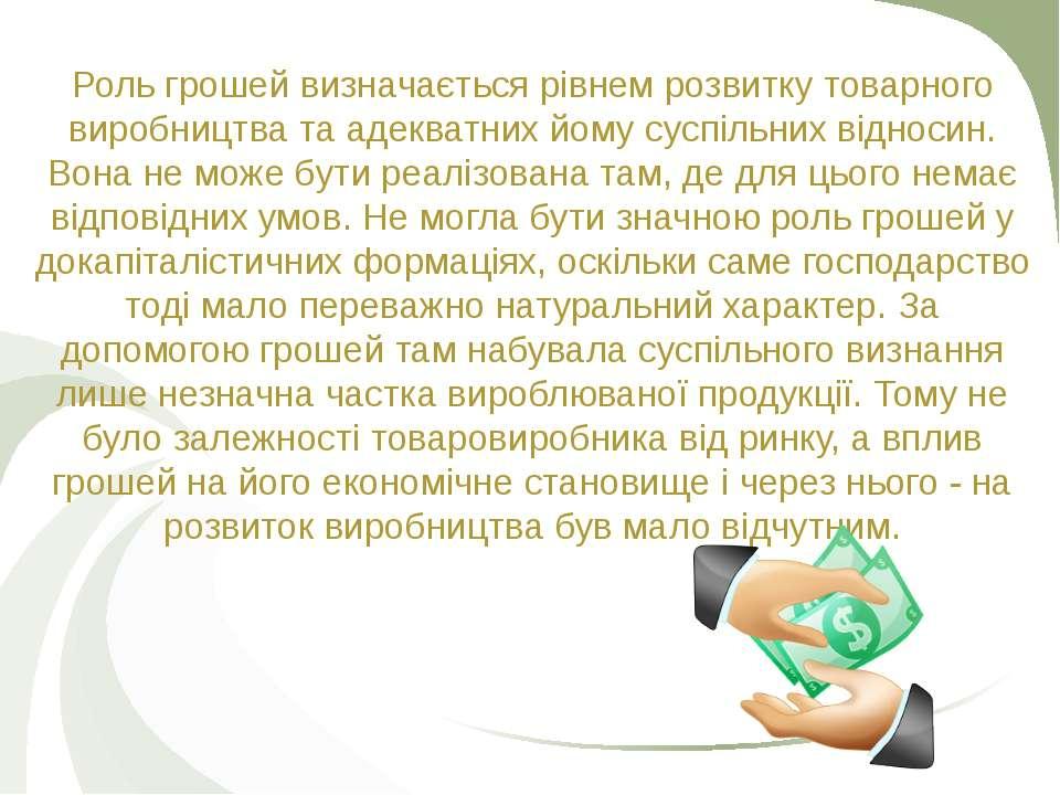 Роль грошей визначається рівнем розвитку товарного виробництва та адекватних ...