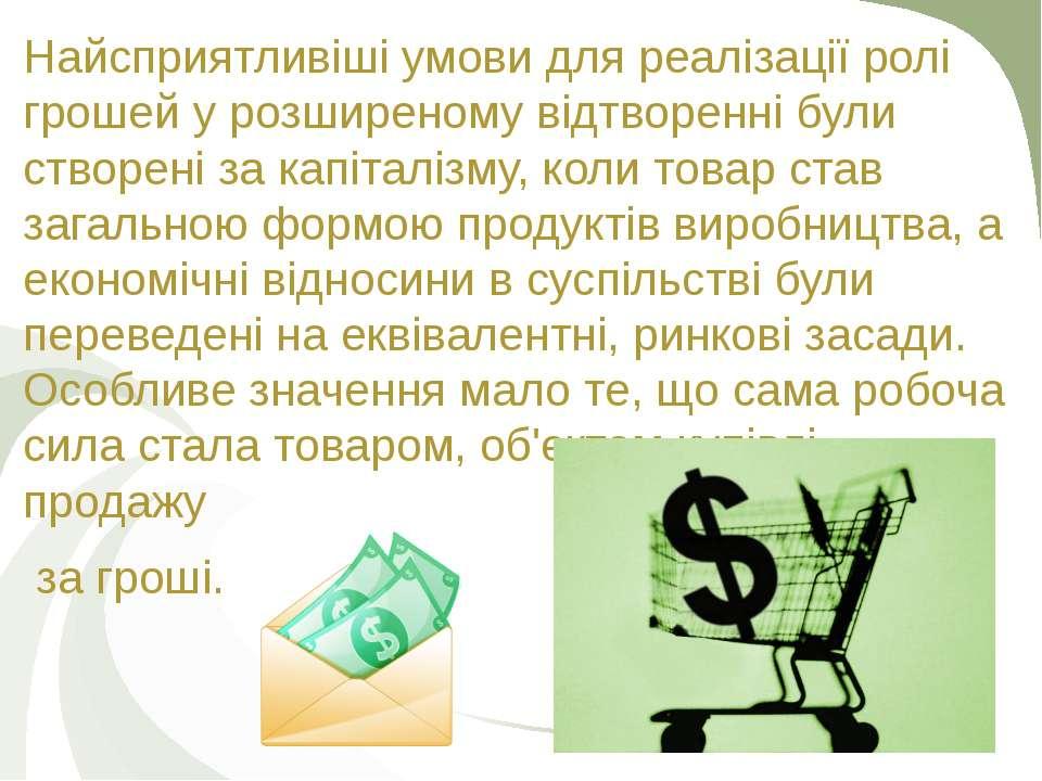 Найсприятливіші умови для реалізації ролі грошей у розширеному відтворенні бу...