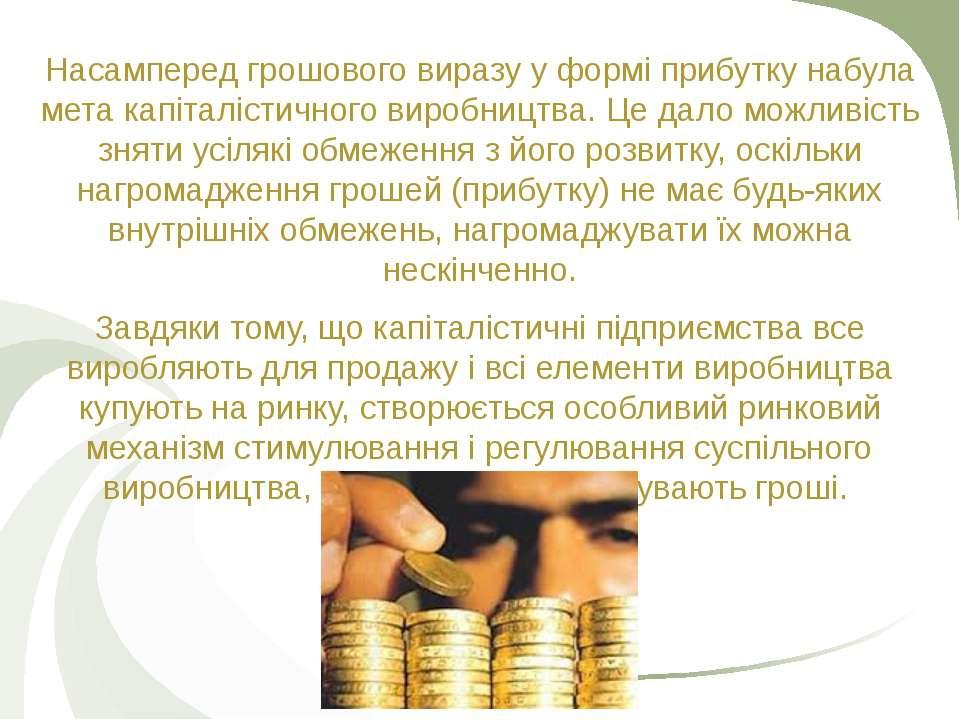 Насамперед грошового виразу у формі прибутку набула мета капіталістичного вир...