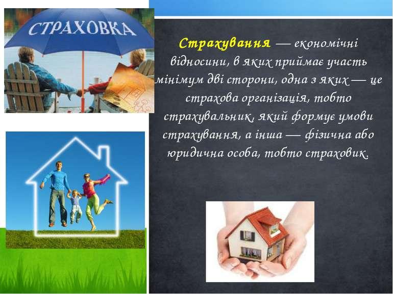 Страхування — економічні відносини, в яких приймає участь мінімум дві сторони...