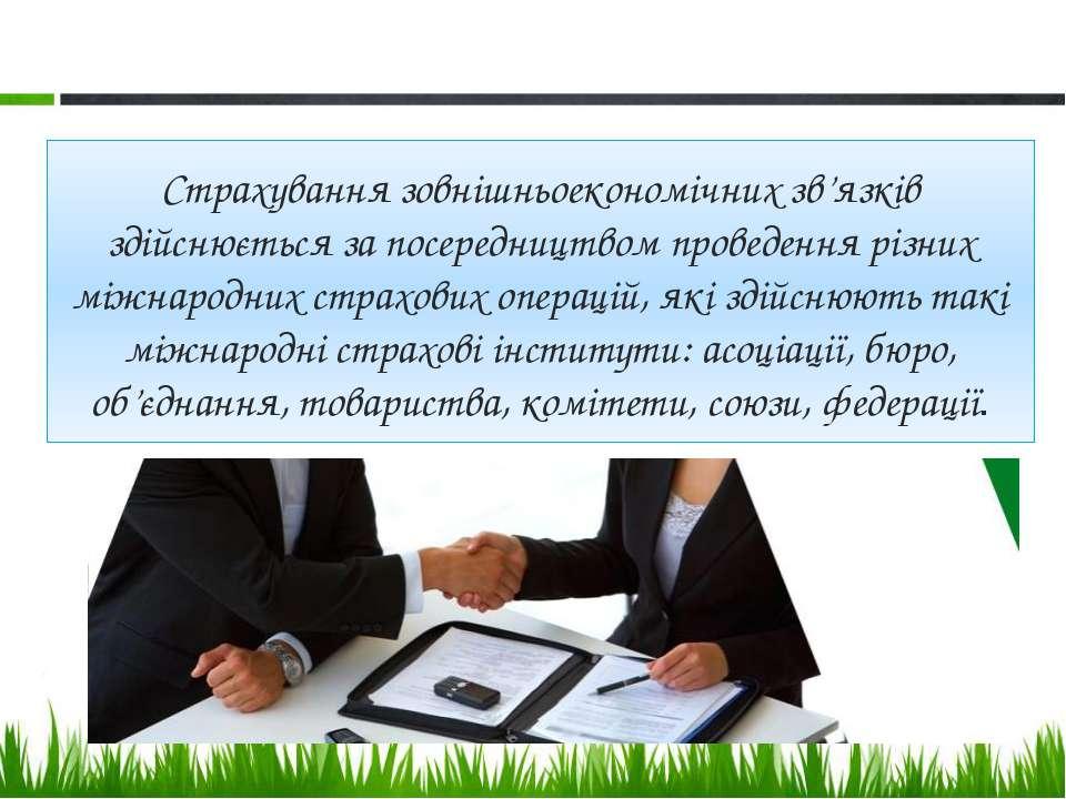 Страхування зовнішньоекономічних зв'язків здійснюється за посередництвом пров...