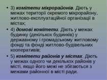 3)комітети мікрорайонів. Діють у межах території окремого мікрорайону, житло...