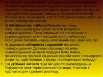 7) правова, організаційна і матеріальнасамостій-ність. Місцеве самоврядуванн...