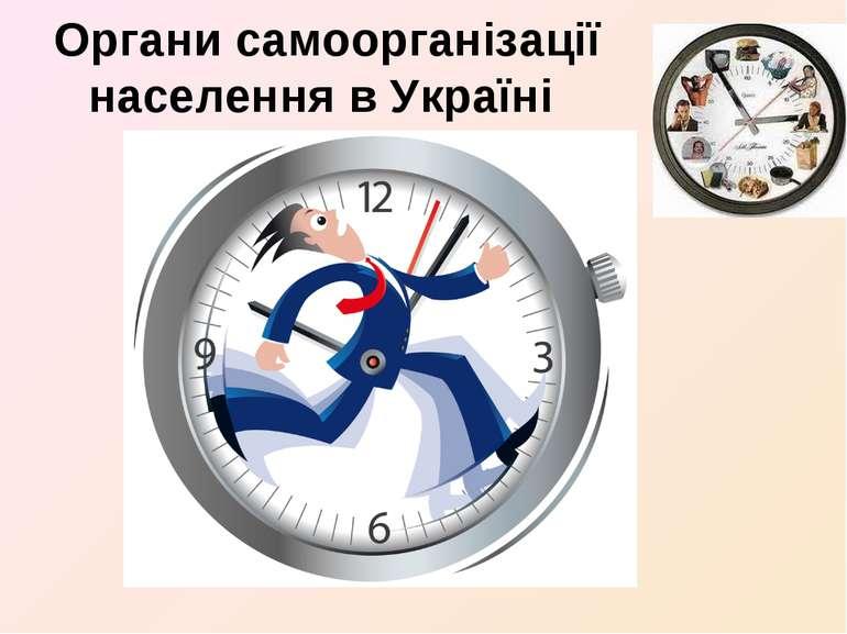 Органи самоорганізації населення в Україні