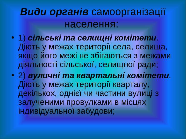 Види органівсамоорганізації населення: 1)сільські та селищні комітети. Діют...