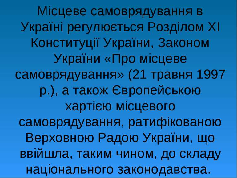 Місцеве самоврядування в Україні регулюється Розділом XІ Конституції України,...