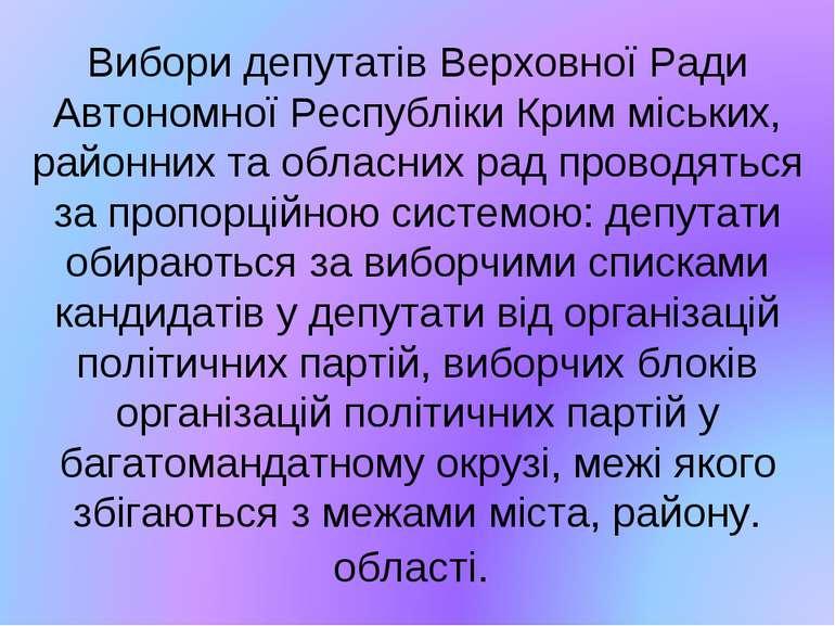 Вибори депутатів Верховної Ради Автономної Республіки Крим міських, районних ...