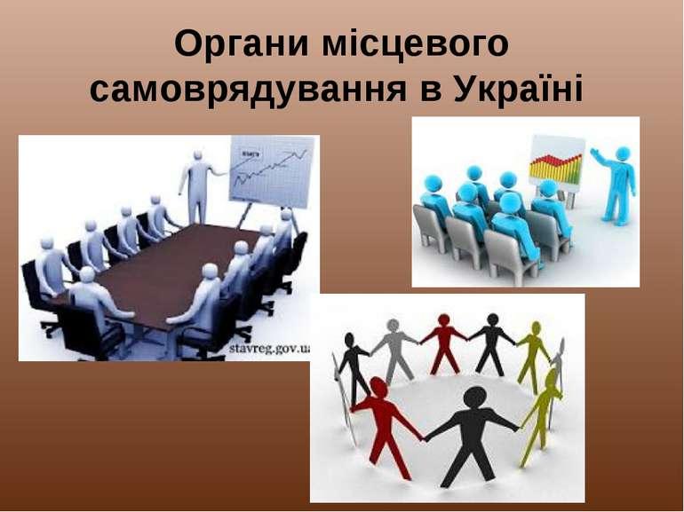 Органи місцевого самоврядування в Україні