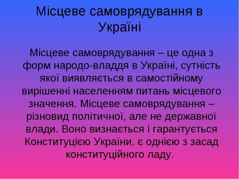 Місцеве самоврядування в Україні Місцеве самоврядування – це одна з форм наро...