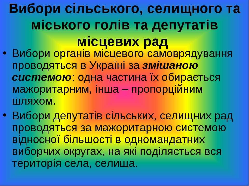 Вибори сільського, селищного та міського голів та депутатів місцевих рад Вибо...