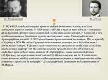 У 1924-1925 Академія вперше провела вибори іноземних членів, але їх не затвер...