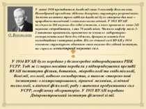 У 1934 ВУАН було передано у безпосереднє підпорядкування РНК УСРР. Тоді ж із ...