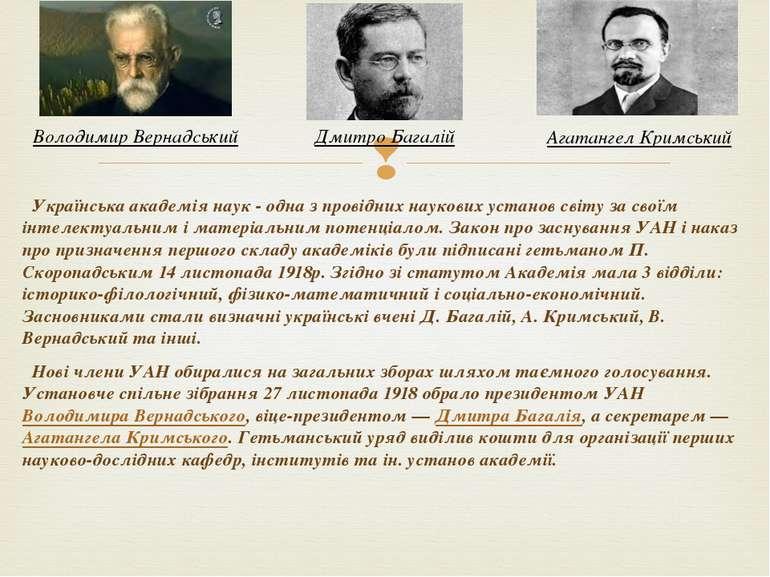 Українська академія наук - одна з провідних наукових установ світу за своїм і...
