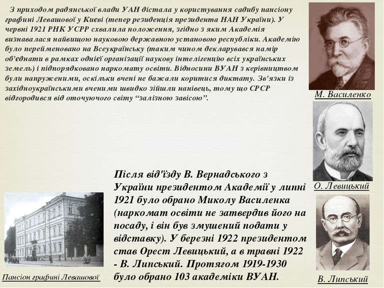 З приходом радянської влади УАН дістала у користування садибу пансіону графин...