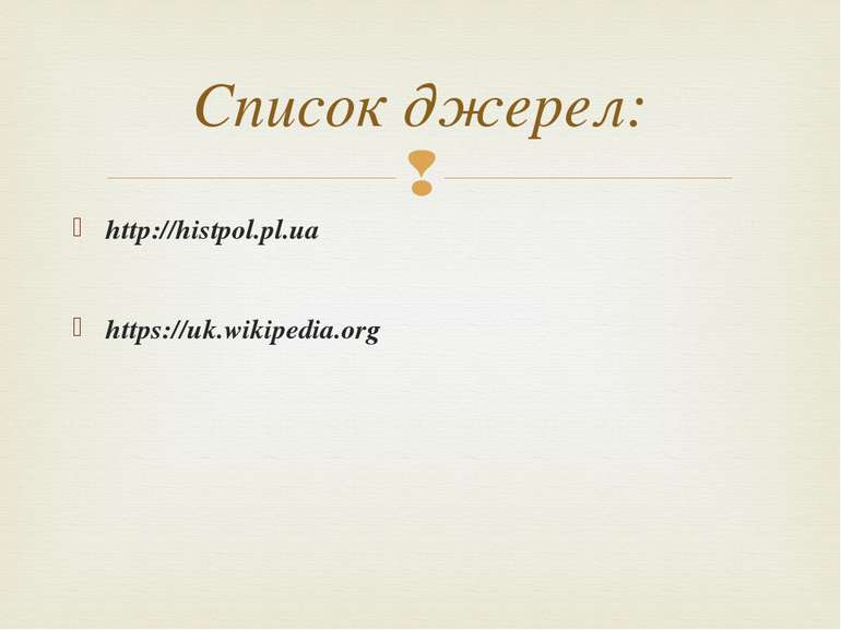 http://histpol.pl.ua https://uk.wikipedia.org Список джерел: