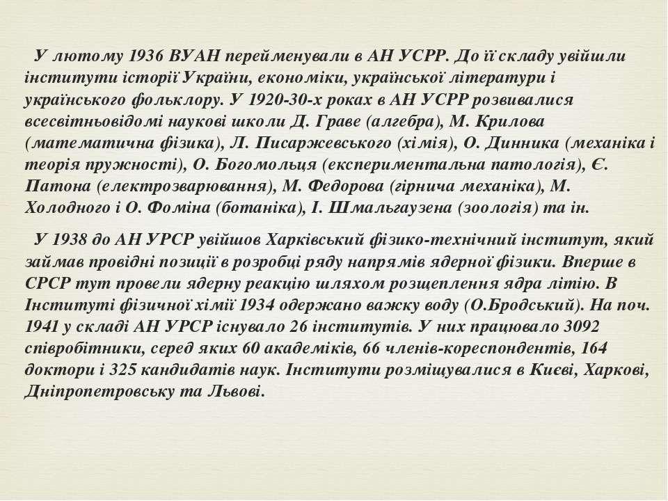 У лютому 1936 ВУАН перейменували в АН УСРР. До її складу увійшли інститути іс...