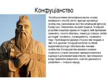 Конфуціанство Китайська етично-філософська школа, основа китайського способу ...