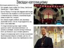 Засади католицизму Католицька церква вчить, що: Бог єдиний у трьох особах (Бо...