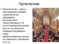 Протестантизм Протестанти зм— один із найпоширеніших напрямів ухристиянстві...
