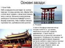 Основні засади: 1. Культ Неба. Небо конфуціанство розглядає і як частину прир...
