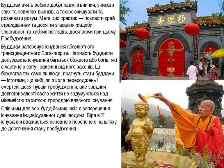 Буддизм вчить робити добрі та вмілі вчинки, уникати злих та невмілих вчинків,...