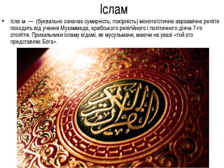 Іслам Ісла м— (буквально означаєсумирність, покірність) монотеїстична авр...