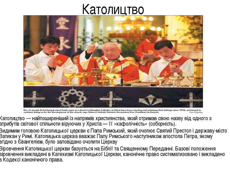 Католицтво Католицтво — найпоширеніший із напрямів християнства, який отримав...