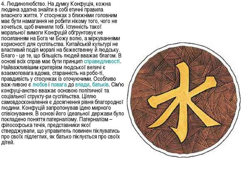 4. Людинолюбство. На думку Конфуція, кожна людина здатна знайти в собі етичні...