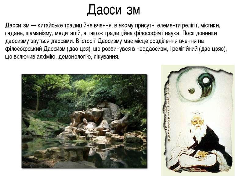 Даоси зм Даоси зм — китайське традиційне вчення, в якому присутні елементи ре...