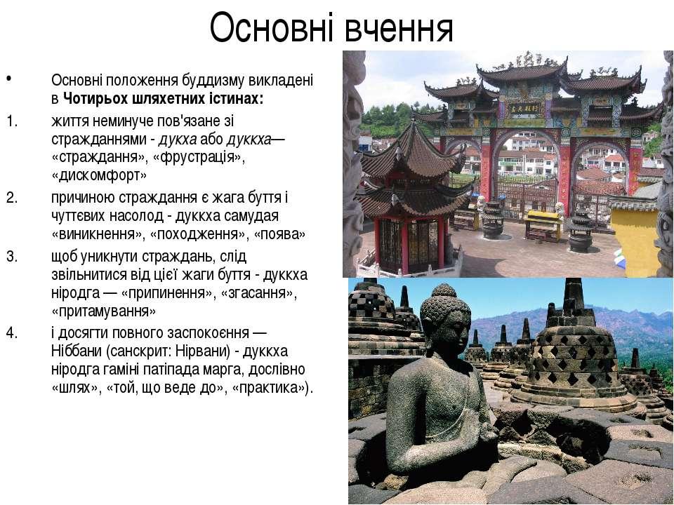 Основні вчення Основні положення буддизму викладені вЧотирьох шляхетних істи...