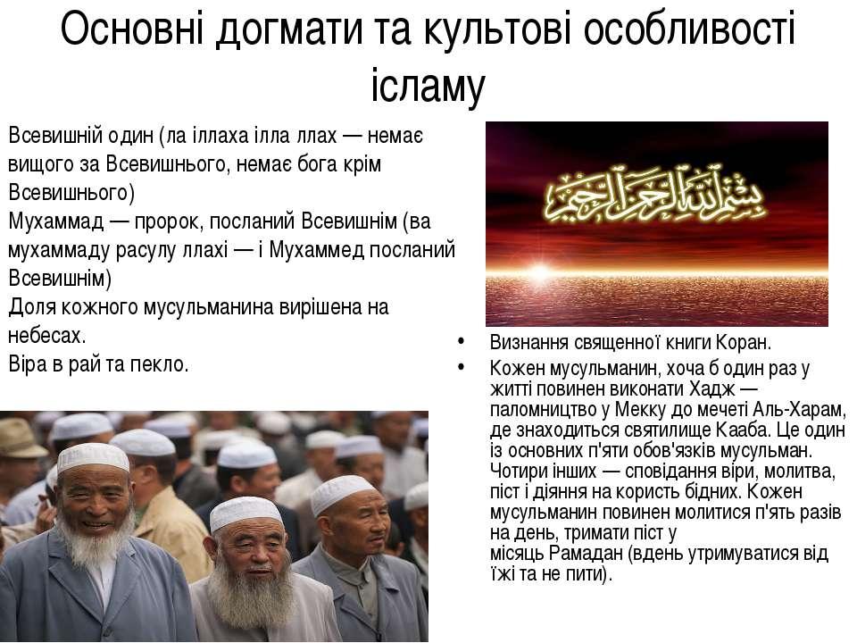 Основні догмати та культові особливості ісламу Визнання священної книгиКоран...