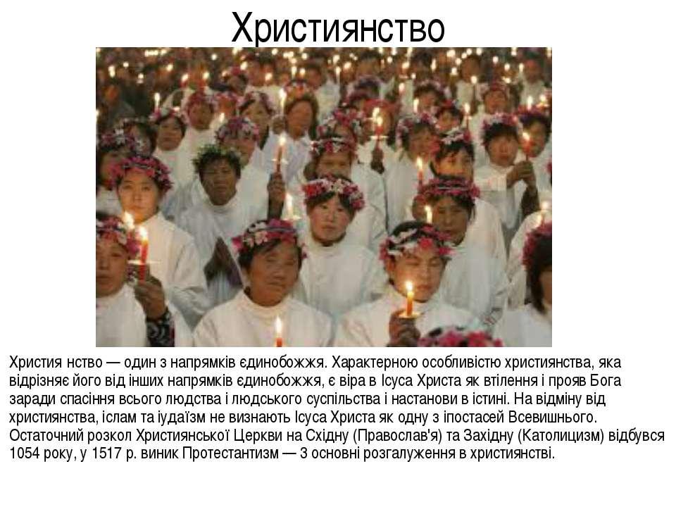 Християнство Христия нство — один з напрямків єдинобожжя. Характерною особлив...