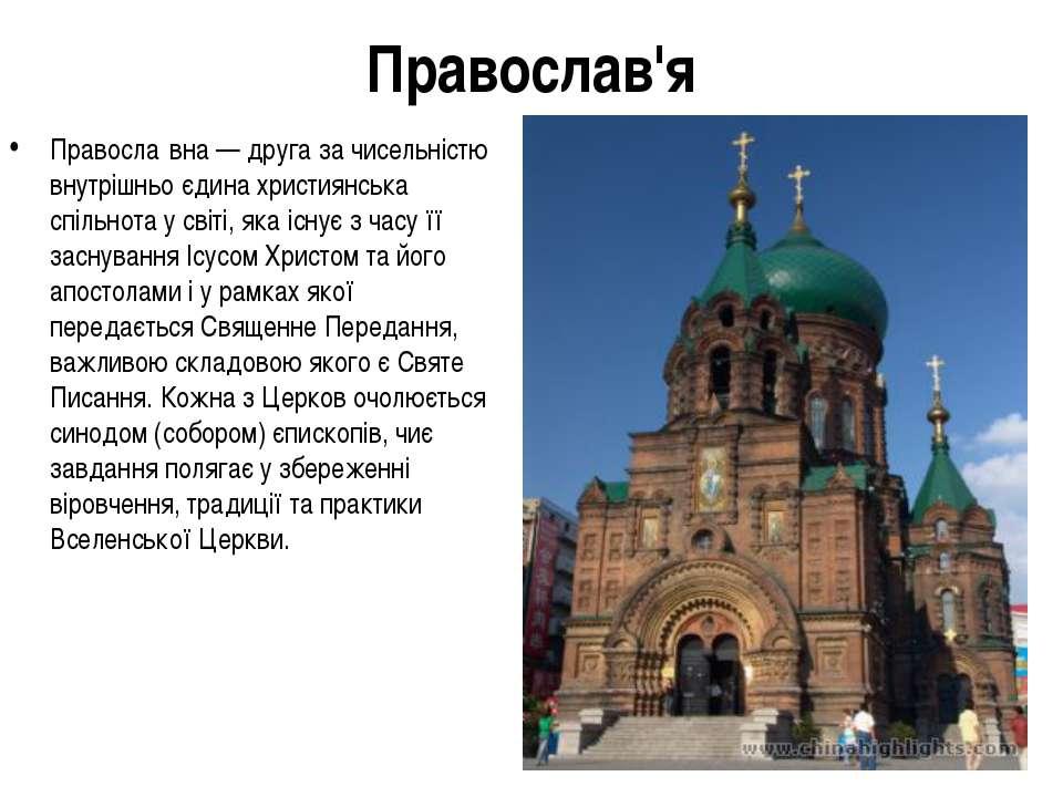 Православ'я Правосла вна — друга за чисельністю внутрішньо єдина християнська...
