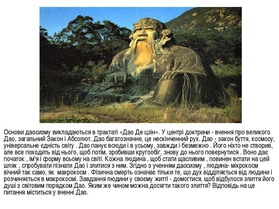 Основи даосизму викладаються в трактаті «Дао Де цзін». У центрі доктрини - вч...