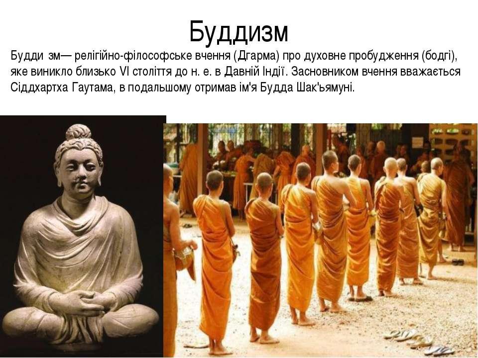 Буддизм Будди зм— релігійно-філософське вчення (Дгарма) про духовне пробуджен...