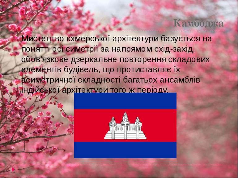 Камбоджа Мистецтво кхмерської архітектури базується на понятті осі симетрії з...