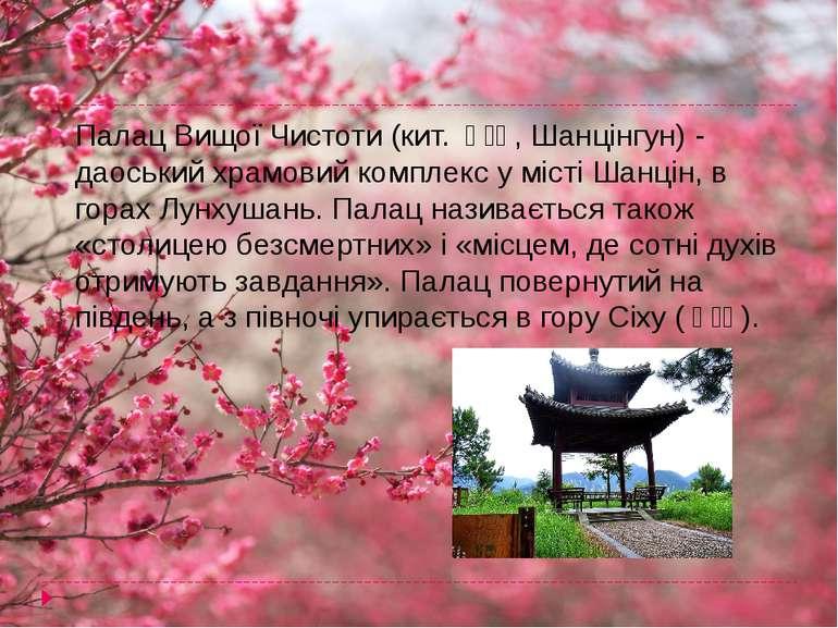 Палац Вищої Чистоти (кит. 上 清官, Шанцінгун) - даоський храмовий комплекс у ...