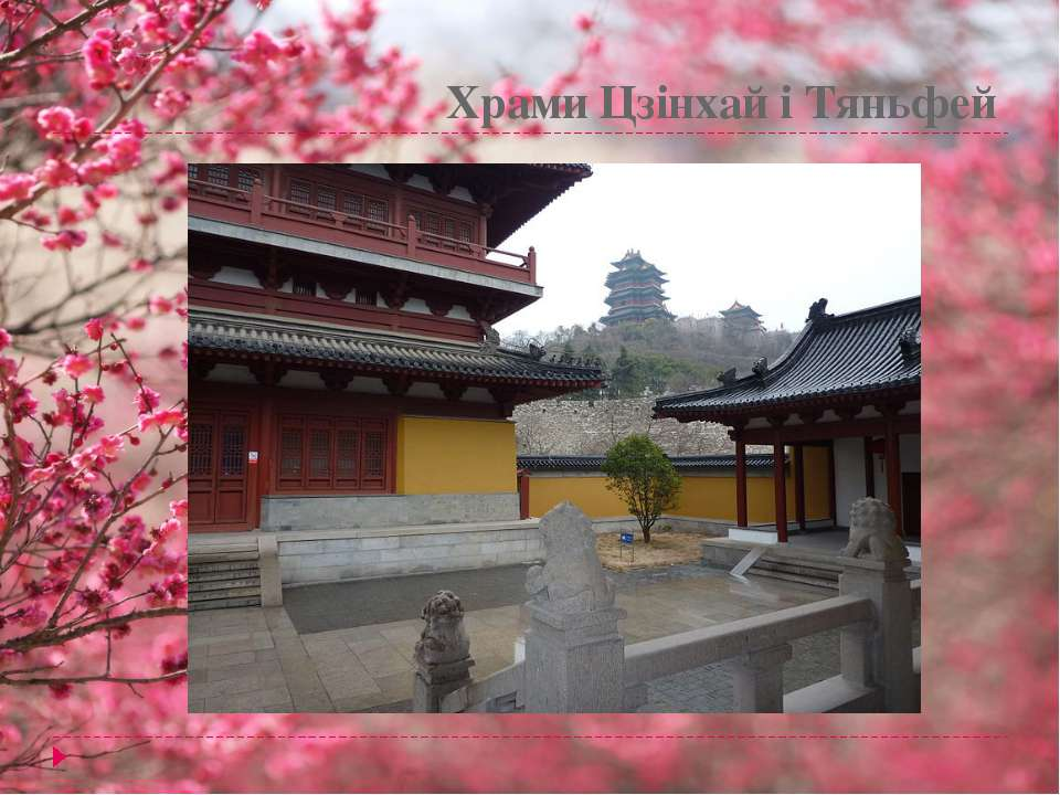 Храми Цзінхай і Тяньфей