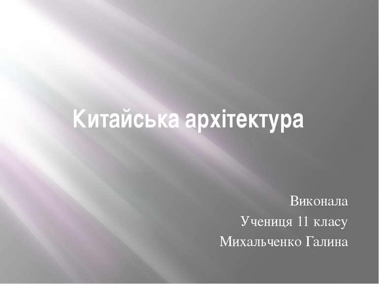 Китайська архітектура Виконала Учениця 11 класу Михальченко Галина